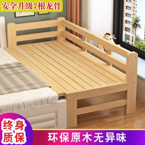 实木带护栏大人增宽儿童加边儿童床