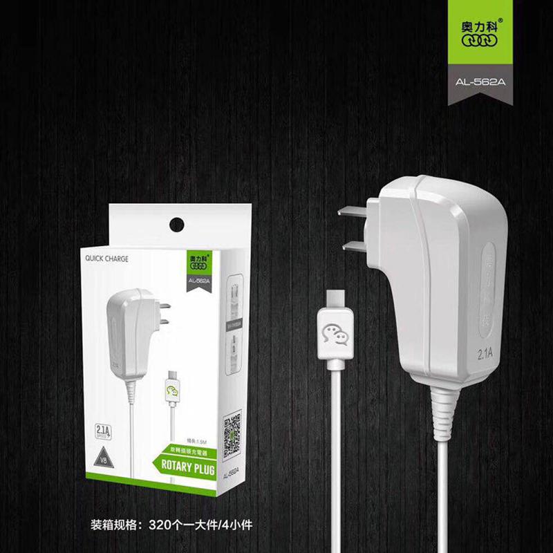 新款奥力科al562A安卓智能机通用充电器 595A充电器手机2.1A快充