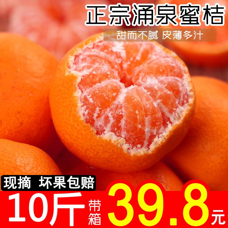 临海涌泉蜜桔新鲜桔子无核薄皮蜜橘宫川橘子柑橘孕妇水果10斤包邮