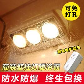 壁挂式浴霸灯泡卫生间家用免打孔厕所洗澡间明装浴室挂墙式取暖灯图片