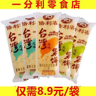 倍利客台湾米饼风味宿舍小零食好吃不贵的整箱休闲膨化食品正品女