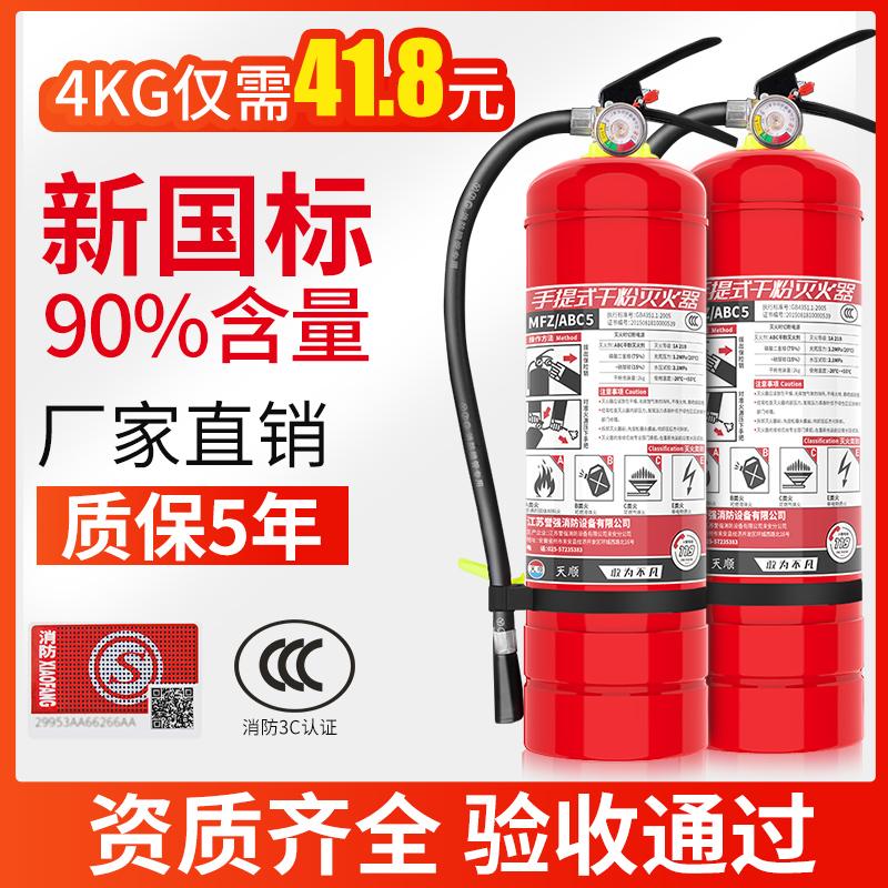 手提式干粉灭火器4公斤店用家用工厂专商用3/5/8kg车用载消防器材