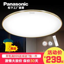 松下led吸顶灯客厅节能灯具简约现代调光调色大气创意圆形卧室灯