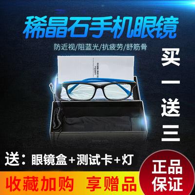 正品爱大爱稀晶石手机眼镜防辐射抗蓝光老花镜防近视艾官方旗舰店
