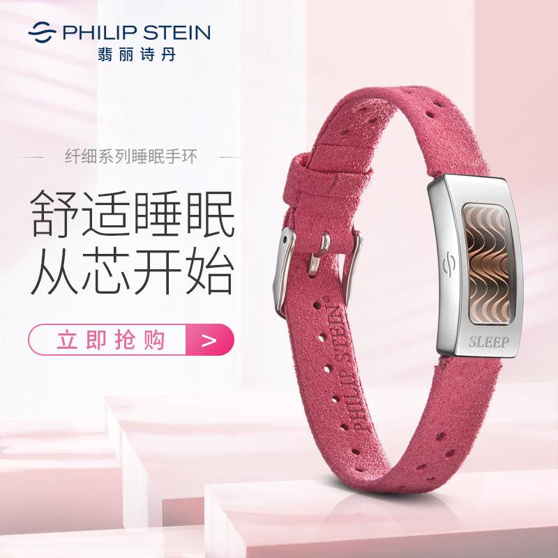 philip stein翡丽诗丹改善失眠助眠器睡眠仪女士智能睡眠手环