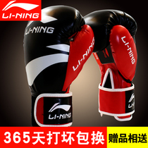 Li Ning children adult boxer Thai Boxing Sanda fight boxing gloves sandbag sandbag training men and women boxing gloves