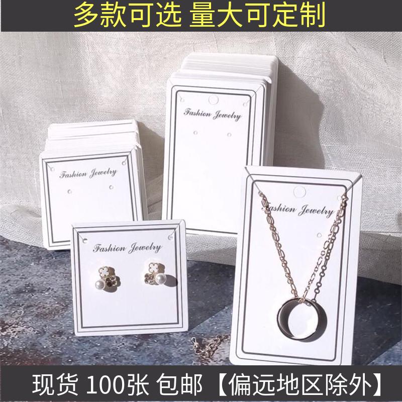 100 pieces of Korean Earrings packaging cards, necklaces, blank jewelry, cardboard earrings, earrings, jewelry packaging bags