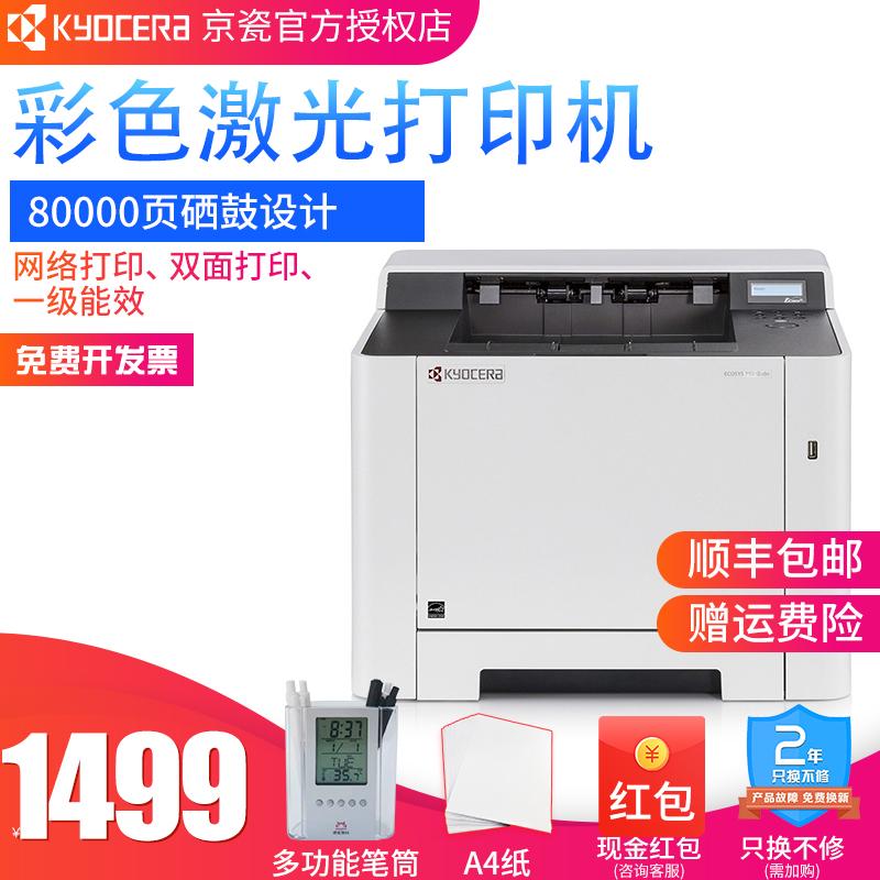 京瓷(KYOCERA) P5018cdn 彩色激光双面打印机