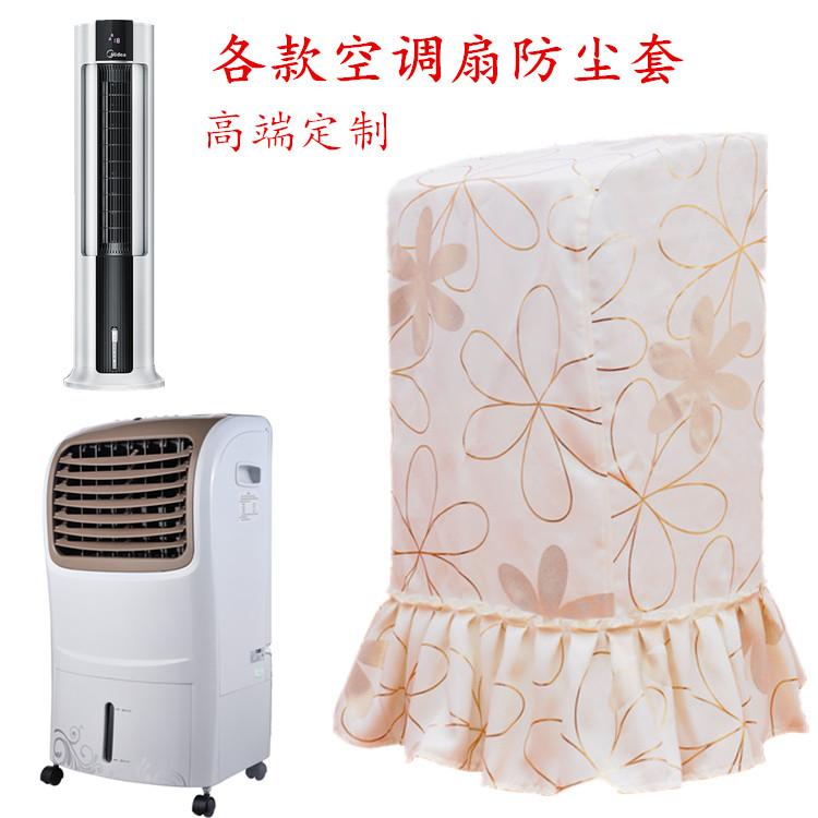 10月16日最新优惠空调扇冷风扇取暖器防尘罩防尘套  按尺寸定做