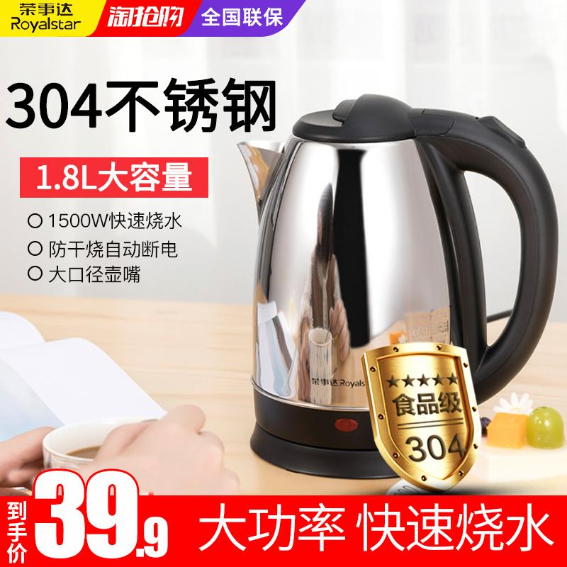 荣事达电热烧水壶304不锈钢开水壶小型家用煮水器快烧壶快壶电壶