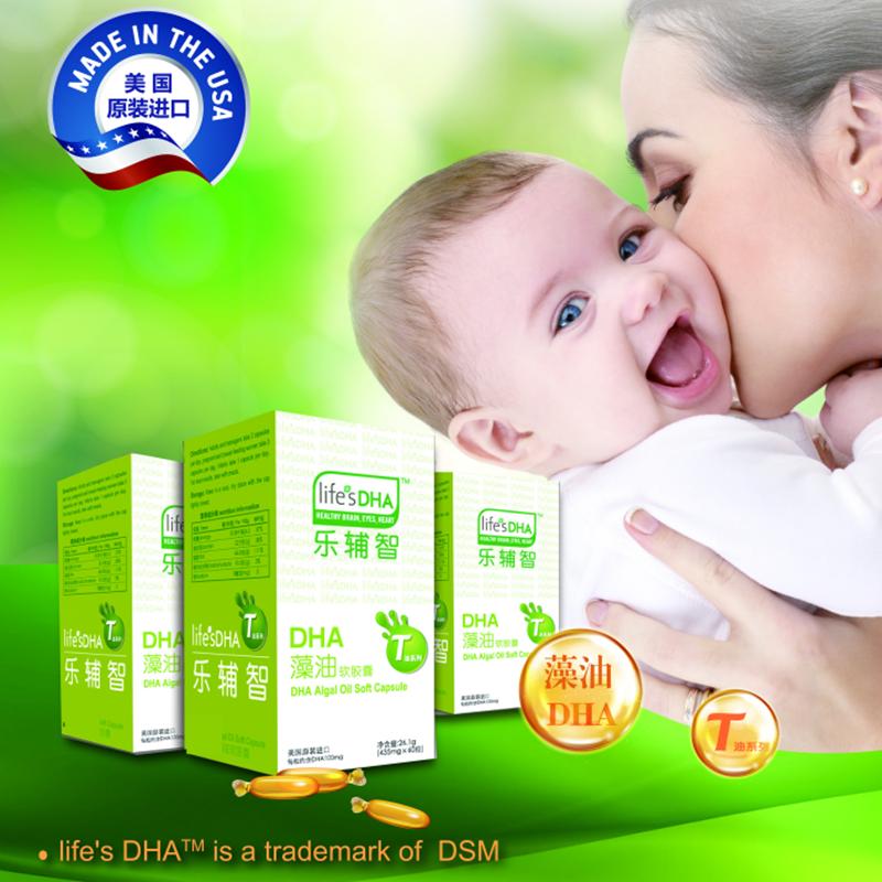 【官方直营 品质保证】乐辅智DHA美国原装进口婴儿宝宝儿童孕妇