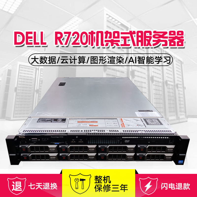 Dell r720 r720xd 2U silent server virtual multi Open Cloud Computing VPS storage database r730