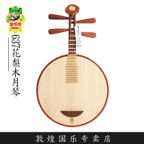 Yueqin 637 yueqin Pear Wood acid branch Zhenxi Full Moon style (Dunhuang boutique)