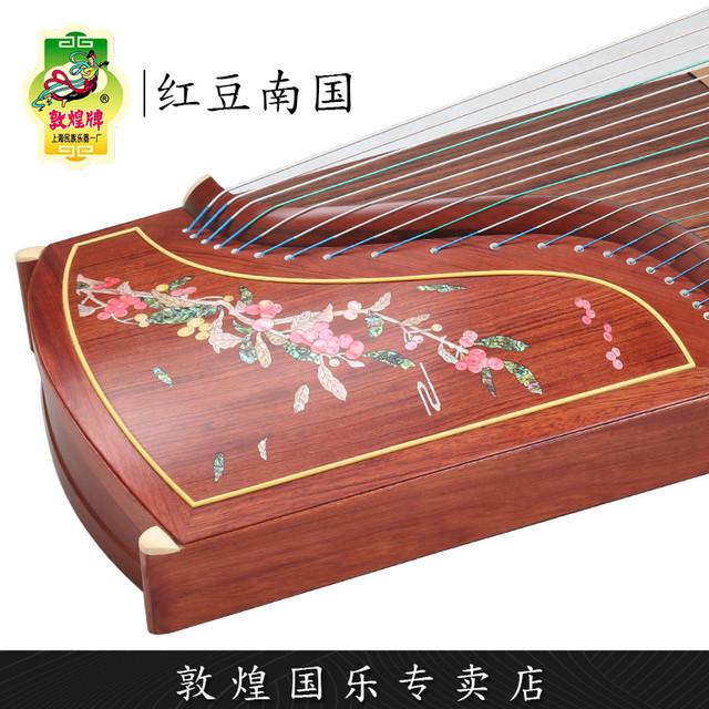 敦煌古筝20694LL红豆南国比赛演奏考级筝琴上海【敦煌专卖店】