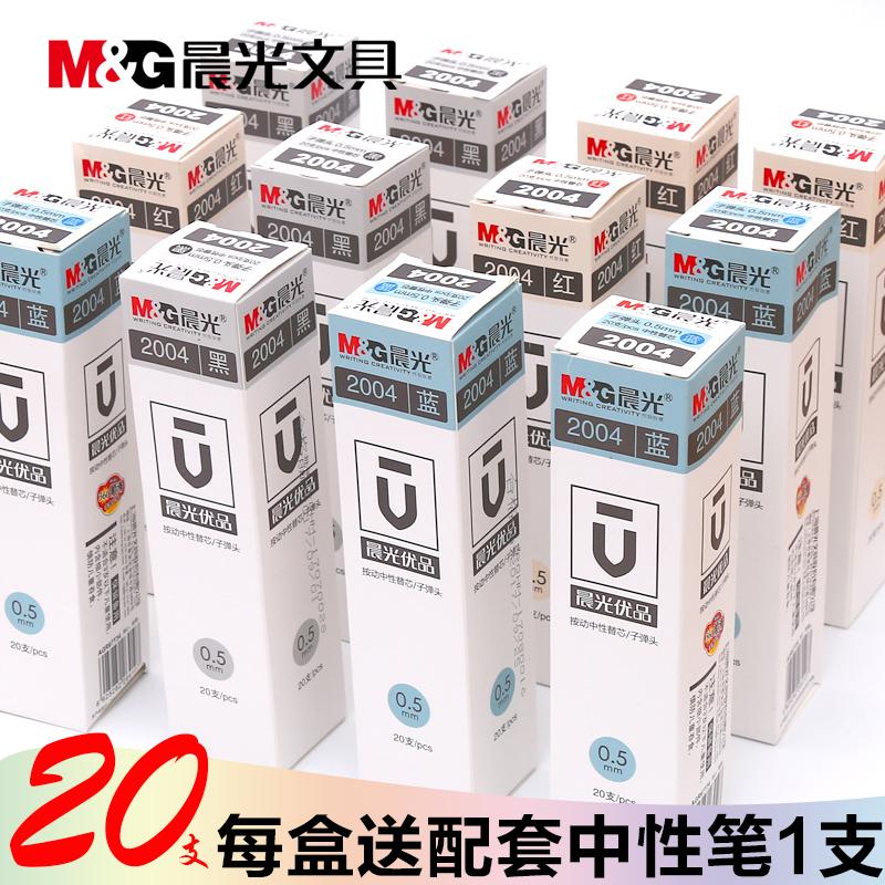 晨光自动 按动式中性笔H2601替换中性笔芯2004笔心黑红蓝买一盒送