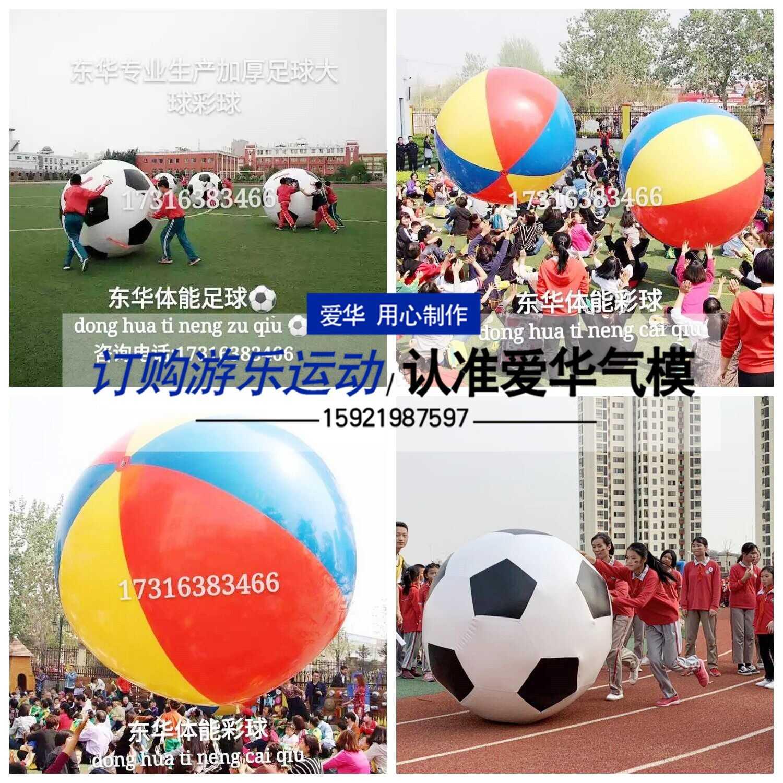 趣味运动会道具足球充气大球幼儿园拓展体智能教具训练游戏器材