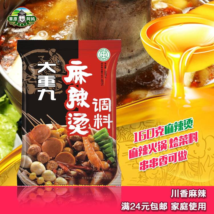 Authentic Chongqing spicy hot pot seasoning 160g northeast spicy hot pot Sichuan seasoning package