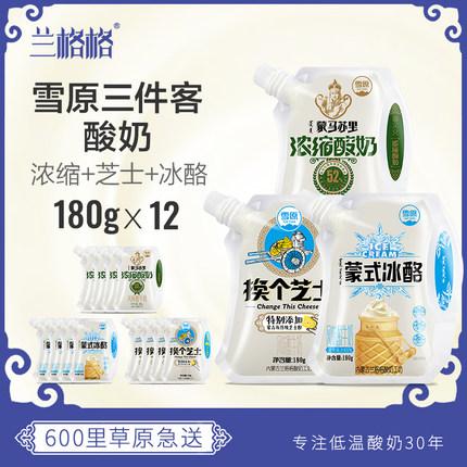 热销12件买三送一【三合一】雪原酸奶内蒙风味生牛乳
