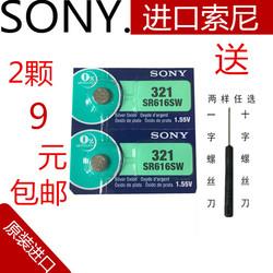 正品SONY索尼2粒价格 SR616SW 321氧化银手表纽扣电池电子包邮
