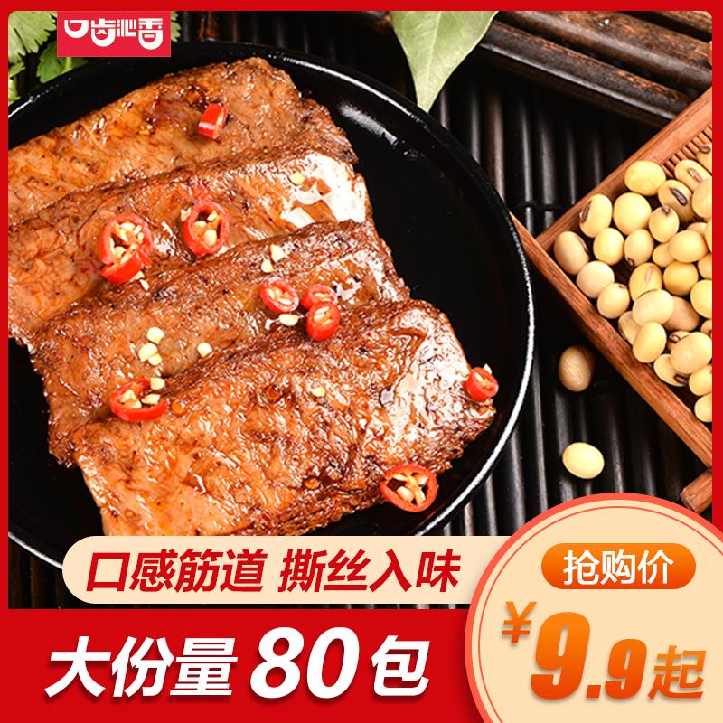 手撕素肉80包素肉素牛排吃的零食素牛肉零食小吃休闲食品豆干辣条