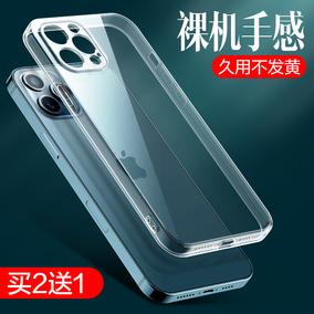 苹果12 12pro新款max硅胶ke手机壳
