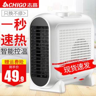志高取暖器家用电暖风机小型办公室节能速热浴室小太阳迷你电暖气价格