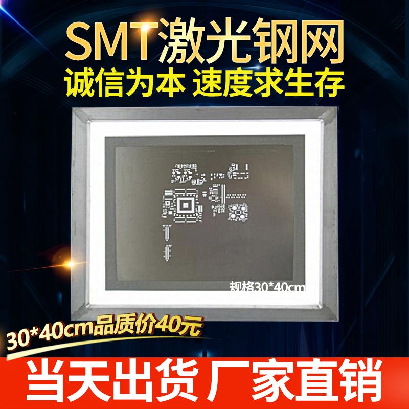 专业SMT钢网制作PCB模板贴片SMT锡膏红胶激光钢网pcb钢网贴片钢网