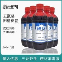 碘伏消毒液500ml 消毒水 伤口擦伤药水 2500ml