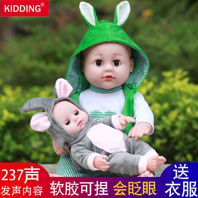 仿真婴儿洋娃娃软胶娃娃睡眠宝宝会说话洗澡眨眼娃娃儿童女孩玩具