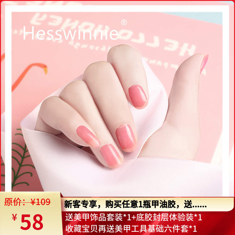 Manicure ice permeating jade, new fashion color 2020, summer, nude color, transparent pink nail polish