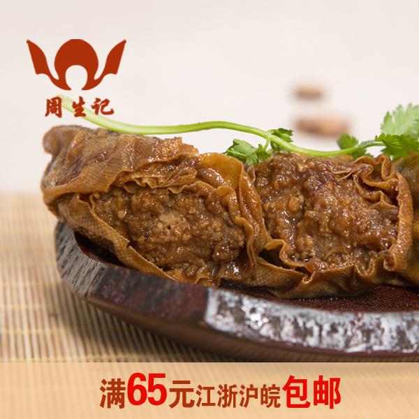 周生记卤味酥肠浙江湖州特产小吃休闲零食品丁莲芳