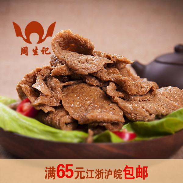 周生记素鸡浙江特产小吃休闲零食品丁莲芳食品