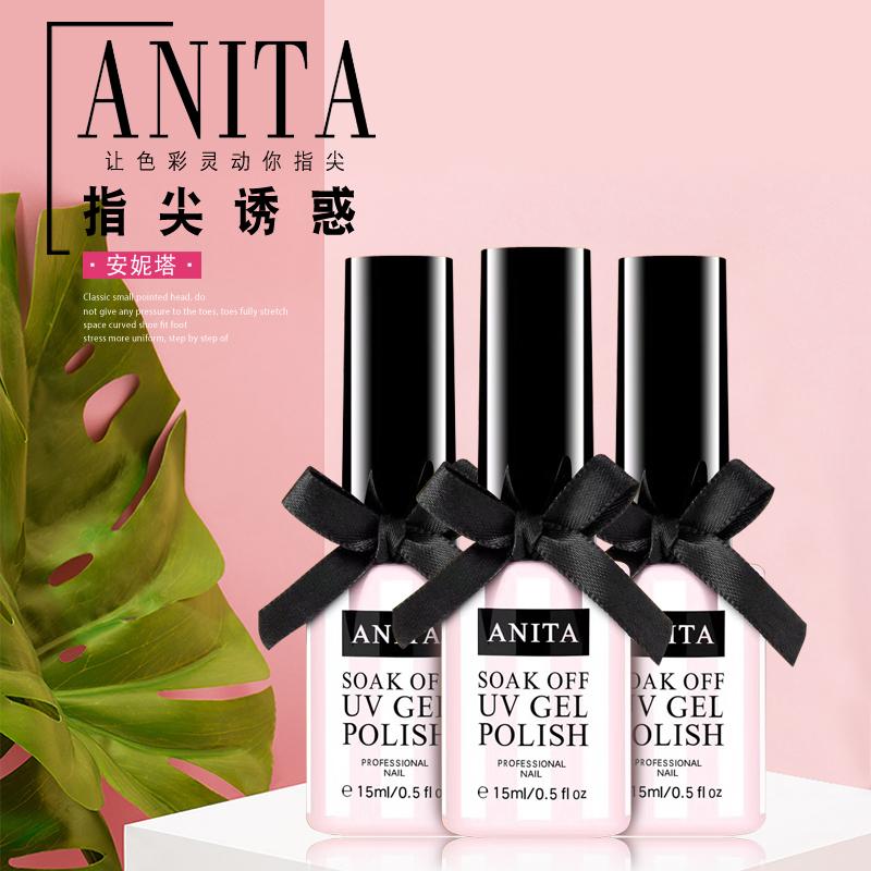 Anita Anita nail polish gel genuine nail salon opens shop long-lasting Codan Barbie QQ phototherapy gel into set gel