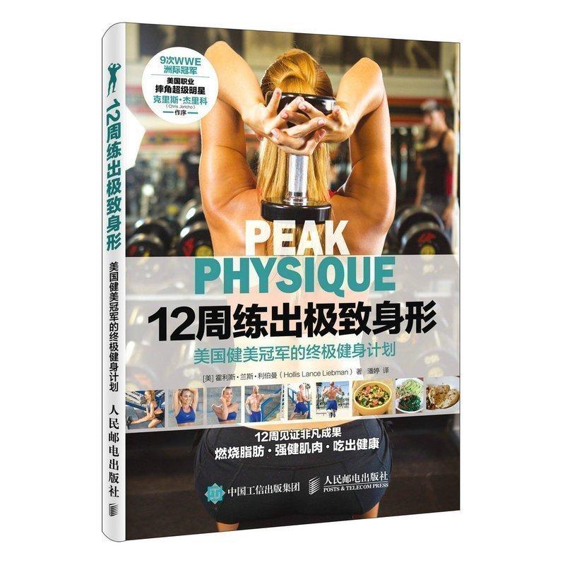 正版包邮 《12周练出身形 美国健美的健身计划》减脂塑形健身方法 燃烧脂肪 强健肌肉 吃出健康 健身书籍教材私人教练