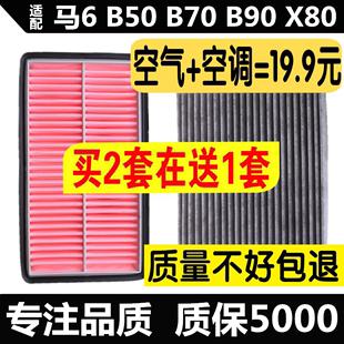 适配一汽奔腾B50B70X80X40R7马自达睿翼马6空调滤芯空气滤清器格图片
