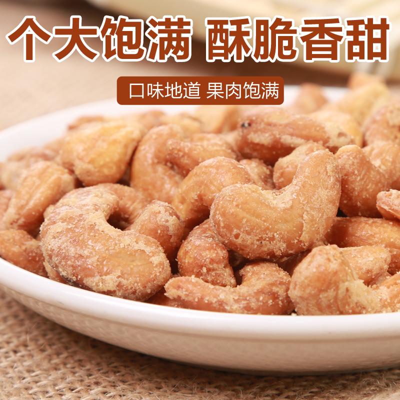 新货炭烧碳烤腰果仁干货坚果零食250gX2袋装包邮休闲零食越南特产