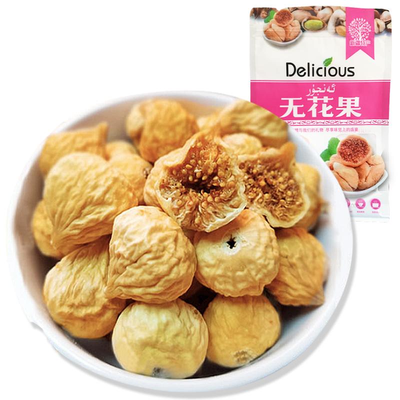 新疆特产晾干无花果干无添加500g包邮果脯果干糖包子休闲零食甜食