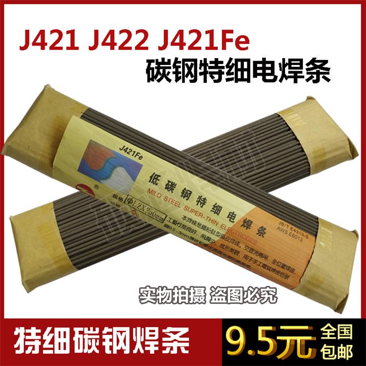 碳钢 特细 普通电焊条1.0 1.2 1.6 2.0 D998堆焊耐磨焊条J422焊条