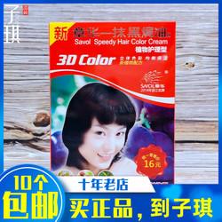 章华一抹黑焗油染发膏染发剂 自然黑色 建议染发中老年方便染发膏