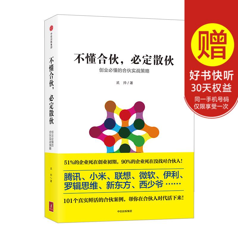 【Z】不懂合伙,必定散伙 101个合伙案例,帮你在合伙人时代活下来 书 中信 正版 出版社直发