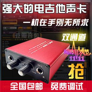 吉他录音 guitar 电吉他效果器 ASIO双通道声卡 USB声卡 God rig5