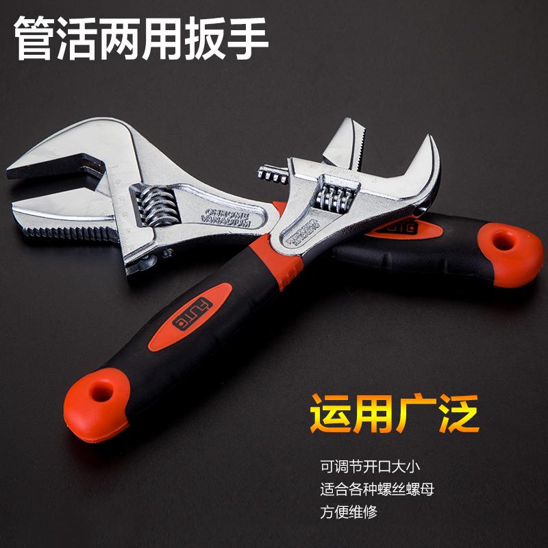 弗特宽口管活扳手超大两用开口扳手多功能活动扳手水暖汽修工具