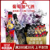 24瓶箱紅黑2種口味全月優質葡萄加汽配制酒雞尾酒果酒洋酒275ml