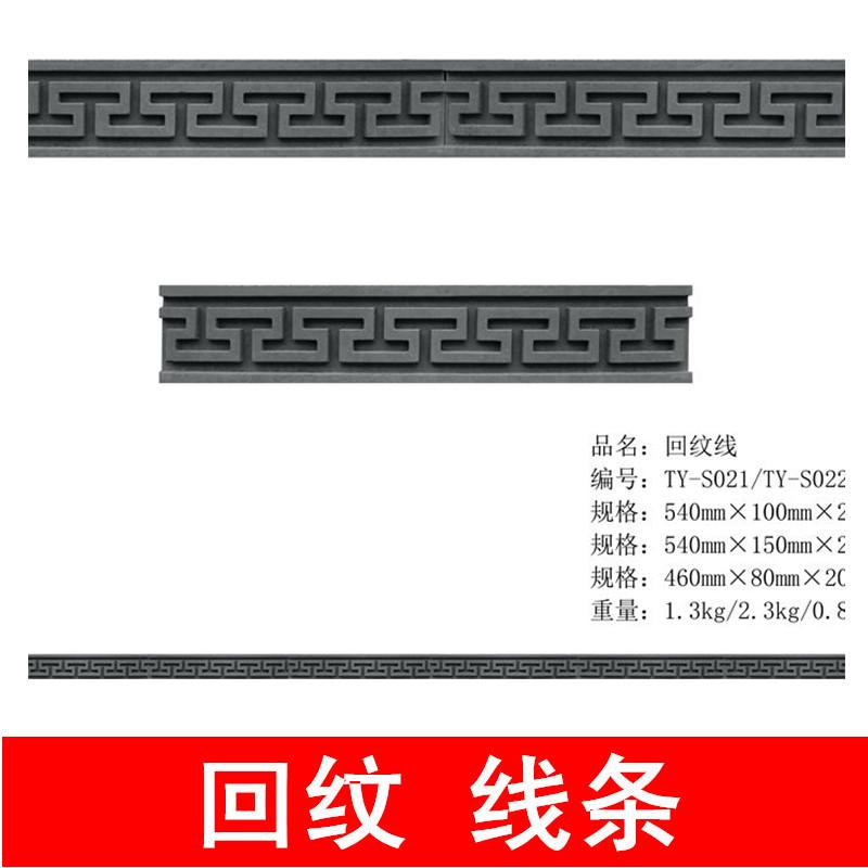 唐语砖雕浮雕中式古建材料仿古青砖四合院影壁墙门窗边框回纹线条