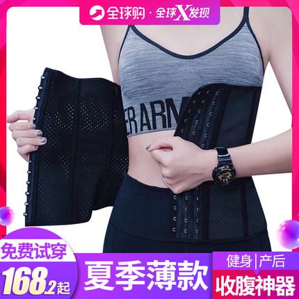 束腰封收腹神器夏天夏季薄款美体产后女瘦身燃脂塑身衣健身束缚带