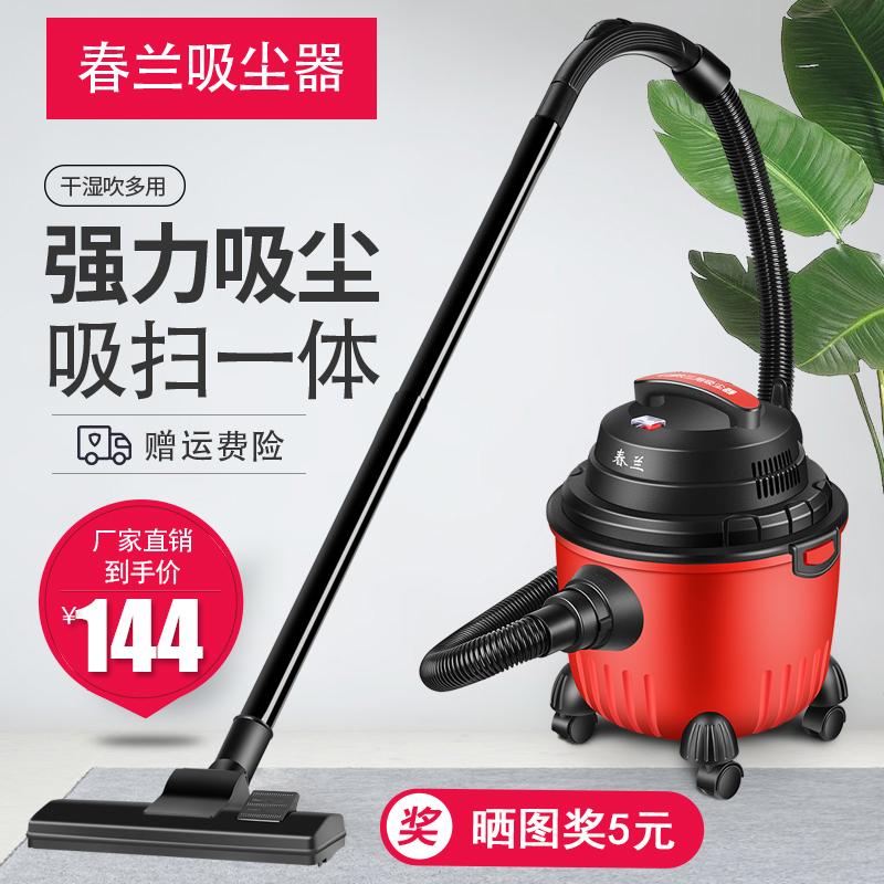 春兰家用吸尘器干湿吹三用大功率桶式商用手持式吸尘机地毯除尘器