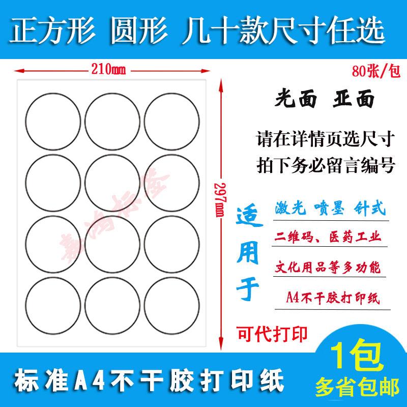 A4 выход клей пустой круглый этикетка наклейки гладкий печать бумага площади глянцевый высокий палка клей паста азия поверхность