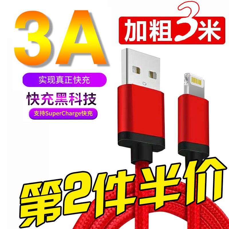 券后4.90元iPhone8闪充数据线超长3米苹果6sPuls7/8X充电线iPad平板手机冲