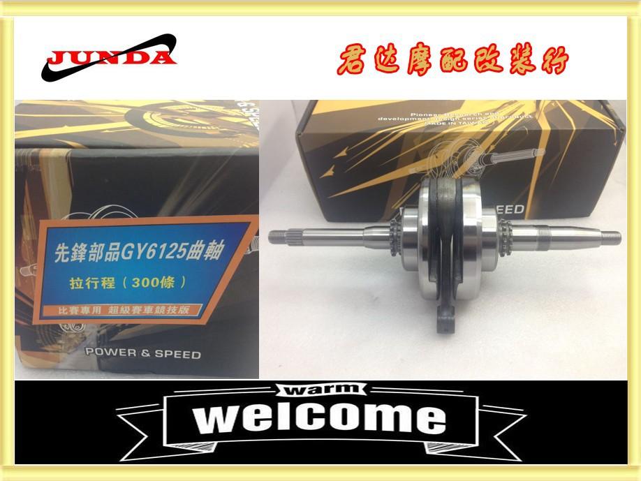 300 pieces of Taiwans gyg smart crankshaft