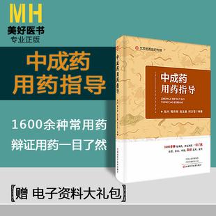 MH中成要大全9787534992483中成要辨別手冊臨床醫師要師用要指導中要功效速記書工具書中要搭配配制處方集書中成要用要指導